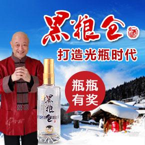 黑��江黑�Z�}酒�I有限公司