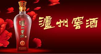 泸州金色品味酒类销售有限公司