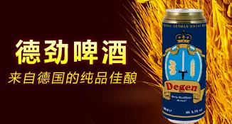 深圳市德邦啤酒有限公司