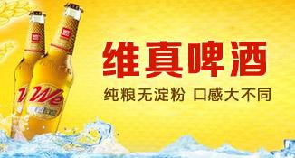 安徽维真啤酒有限公司