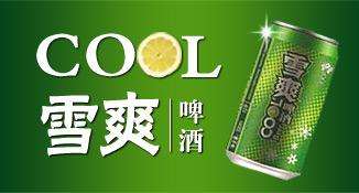 哈尔滨冰源啤酒有限责任公司