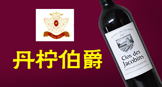 丹柠国际葡萄酒庄(北京)有限公司
