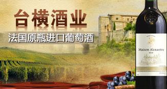 南京台横酒业有限公司