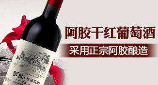山东东阿御康酒业有限公司