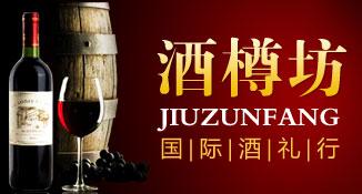 上海玖尊酒业有限公司