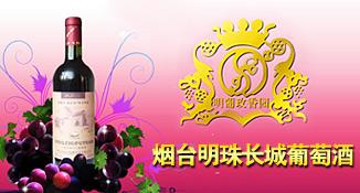���_明珠�L城葡萄酒有限公司