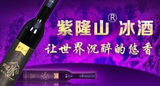 通化紫隆山葡萄酒厂