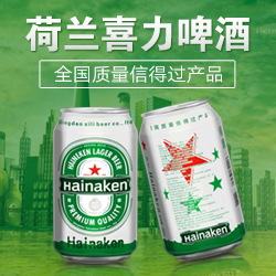 青岛喜力啤酒有限公司