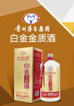 贵州茅台酒厂(集团)白金酒业有限责任公司白金金质酒