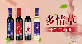 秦皇岛多情草酒业有限公司
