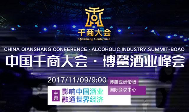 2017中国千商大会