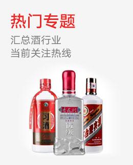 美酒招商网热门专题
