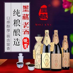 青岛墨藏酒业有限公司