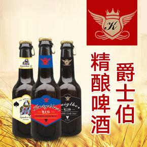 青岛爵士伯啤酒有限公司