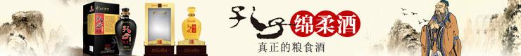 山东孔子酒业有限公司