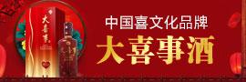 江苏双沟酿酒厂-大喜事酒