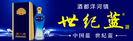 江苏世纪蓝酒业股份有限公司