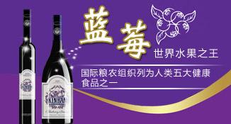 重庆晒台山蓝莓酒业无限公司