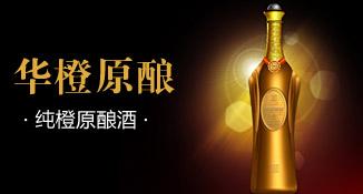 四川华橙酒业有限公司