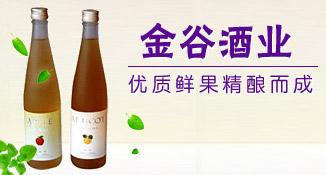 杭州金谷酒业有限公司