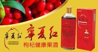 宁夏红枸杞产业集团公司