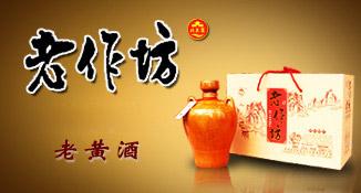西峡县老作坊黄酒有限公司