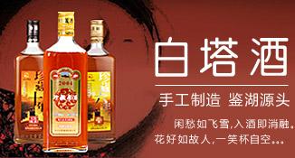 绍兴白塔酿酒无限公司