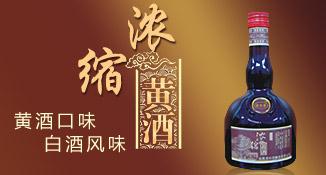 绍兴润和酒酿造有限公司