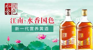 ��稽山�B�d酒股份有限公司