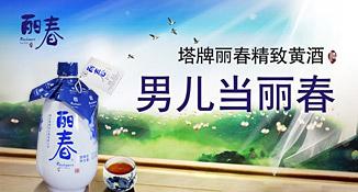 浙江塔牌绍兴有限公司