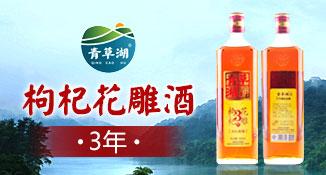 安徽省青草湖酒业有限公司