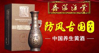 德清县鑫溢酒业有限公司