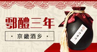 西安京畿�S酒有限公司