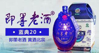 新华锦(青岛)即墨老酒有限公司