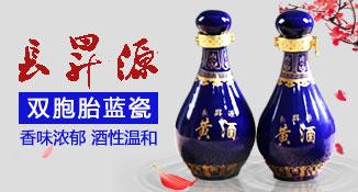 长昇源黄酒制造有限责任公司