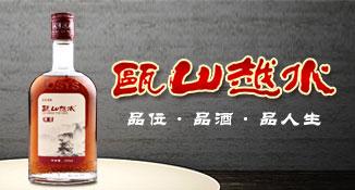 台州市瓯山越水酒业有限公司