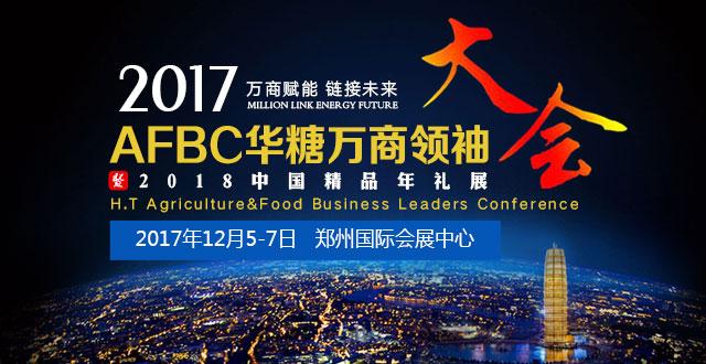 2017华糖万商大会