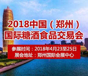 2018郑州糖酒会