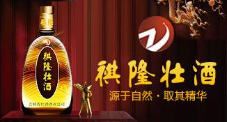吉林省壮酒酒业有限公司