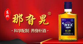吉林省野霸劲酒有限公司