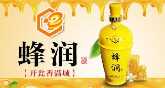 长白山保护开发区蜂润酒庄有限公司