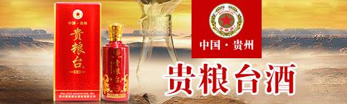 贵州贵品粮台酒业有限公司
