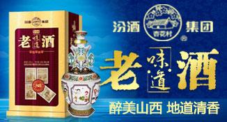 山西丰年酒业有限公司