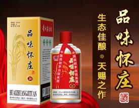 贵州怀庄酒业(集团)有限责任公司品味怀庄系列