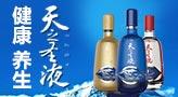 泸州老窖养生酒业天之圣液酒