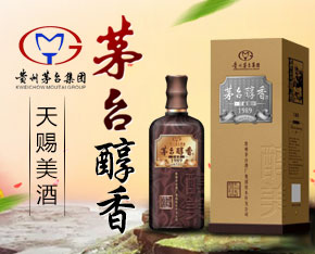 贵州茅台酒厂(集团)技术开发公司茅台醇香全国运营中心