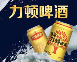 香港力顿啤酒