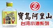 台湾阿里山酒厂实业股份有限公司