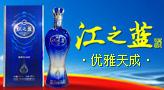 江苏省洋河镇青花瓷酒业