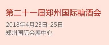 2018第二十一届郑州国际糖酒会